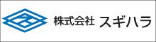 株式会社スギハラ