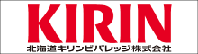 北海道キリンビバレッジ株式会社