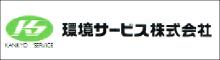 環境サービス株式会社