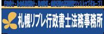 札幌リブレ様