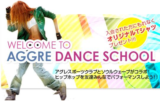 AGGREダンススクール