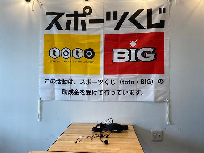 toto助成金_収支報告R02
