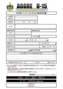 AGGRE U-15セレクション参加申込書-002