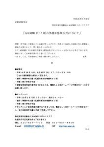 AGGRE U-15セレクションの件について-002